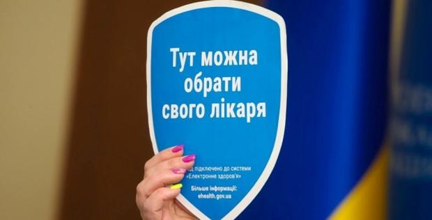 Image result for gif наліпка ehealth.gov.ua